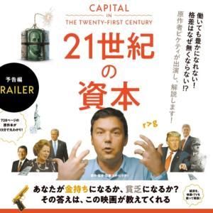 21世紀の資本【アフターコロナの経済】