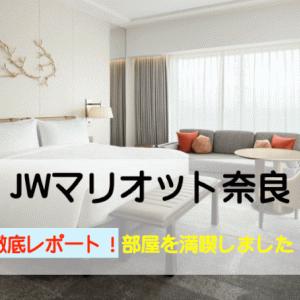 JWマリオットホテル奈良ー宿泊記ブログ