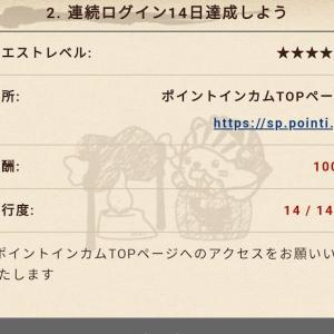 14日ログインして100円☆
