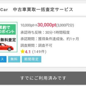 中古車査定で3000円!!