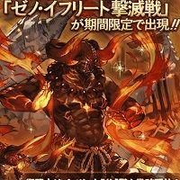 【グラブル】火ゼノ武器vs火ブレグラ武器