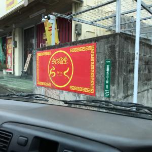 うるま市の中華料理店?