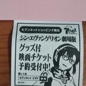 セブンのレシート 6月公開のエヴァのチケット予約の広告 その3