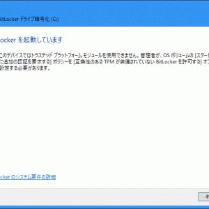 Windows11が出るだと!?