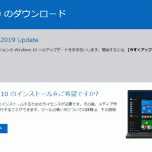 自作PC機のWindows 10_1903へのアップデート完了。。。