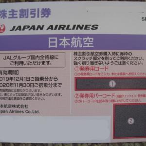 日本航空の株主優待到着