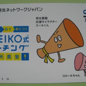 明光ネットワークジャパンの株主優待到着