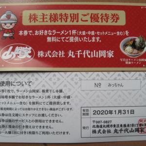 ラーメン山岡家の優待券 & 腑に落ちない辛味噌ネギチャーシュー麺