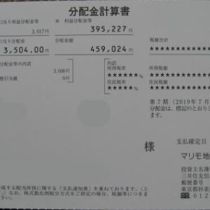 マリモリートから分配金 45万円