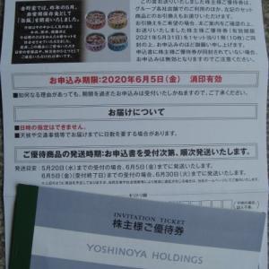 吉野家HDの株主優待到着 & 吉野家でスタミナ超特盛丼