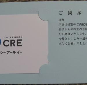CREの株主優待到着