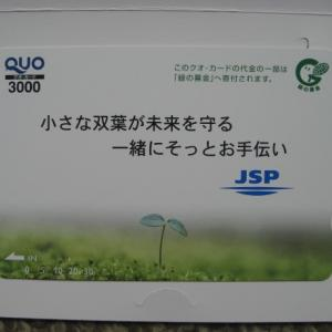 JSPの株主優待が到着