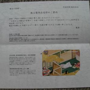 竹田印刷の株主優待が到着