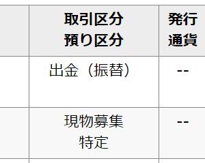 IPO セルム 支店配分あり