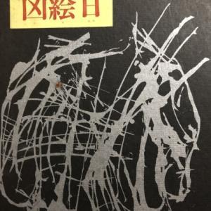 倉橋健一の「凶絵日」を読む