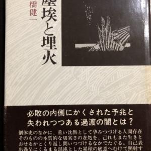 倉橋健一の「悲しき玩具とはなにか」を読む