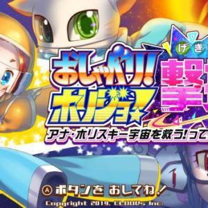 『おしゃべりホリジョ!撃掘!』追加DLCクラウドファンディング、本日よりスタート!!