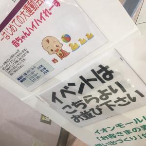 2/20 【第60回】はじめての大運動会! 赤ちゃんハイハイれーす