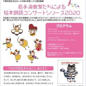 9/20 読み聞かせ出演のお知らせ