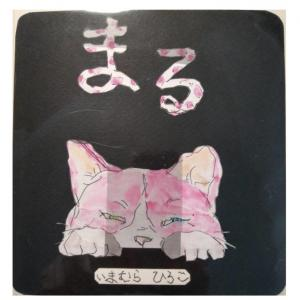 『手書き絵本まる』出版のお知らせ