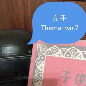 バイエル 左手の練習 Thema~var.7
