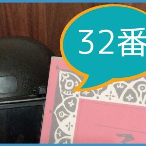 バイエル32番(加線を学ぼう!)