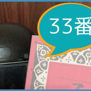 【独学ピアノ】バイエル33番(ウエストエクササイズも一緒に!)