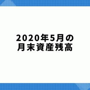 2020年5月の月末資産残高。ついに4400万円を突破!