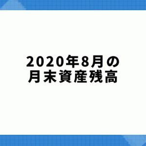 2020年8月の月末資産残高。ついに4500万円を突破!