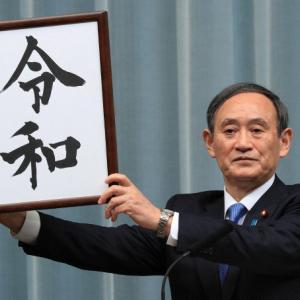 秋田から、総理大臣が選ばれた😄🎉🎊
