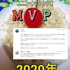 2020年度占いの体験談MVP発表