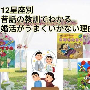 12星座別日本昔話でわかる婚活がうまくいかない理由占い