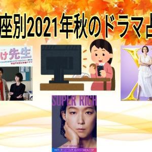 星座別2021年秋の連ドラマ占い