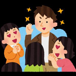 12星座別占い~2019年6月は推しイケメン占い~