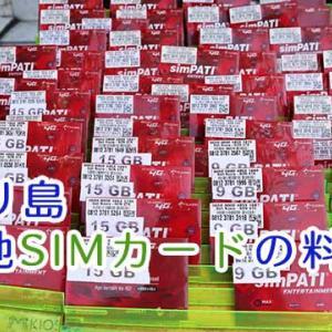 バリ島SIMカード現地購入価格を調べてみました
