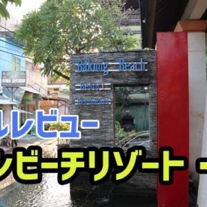 バリ島クタ・バクンビーチリゾート・ホテルレポート