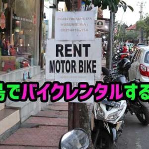 バリ島レンタルバイクの借り方