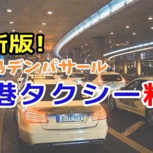 バリ島空港タクシーの使い方と料金