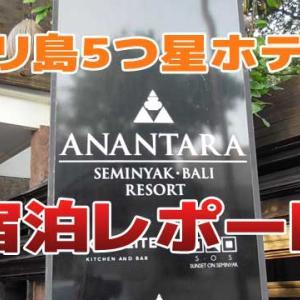 5つ星リゾート・アナンタラスミニャック宿泊レポート