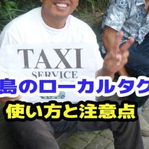 バリ島の白タク・ローカルタクシーの使い方と注意点