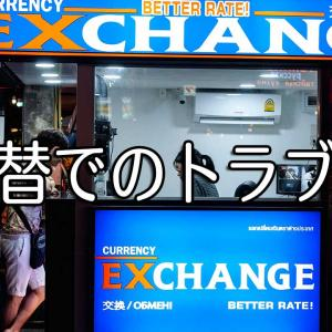 バリ島両替のトラブル対策とおススメ両替店