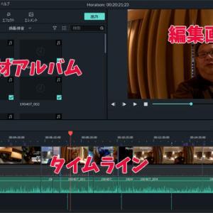動画編集ソフト・フィモーラの編集画面に関係ない映像が流れる現象の対応