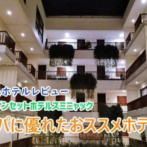 コスパに優れたセンスサンセットホテルスミニャック【バリ島ホテルレビュー】