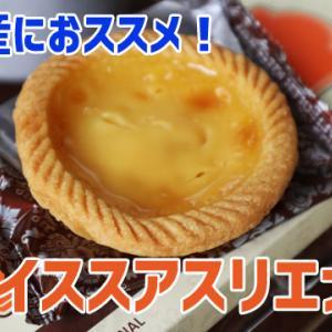 バリ島おススメお土産・パイススアスリエナッ・日本人にあまり知られていないお菓子