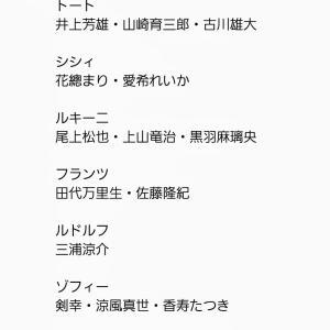 2020年☆東宝エリザベートとIAFA映像化!