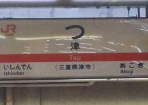 三重県の一文字駅名