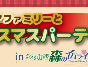 クリスマスパーティー〈イバライド〉&ニューイヤーくじ〈シルバニアパーク〉