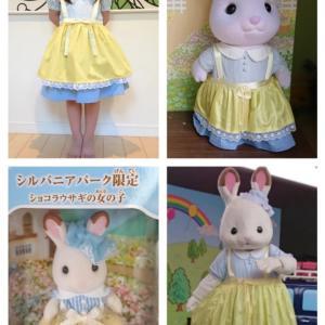シルバニアパーク限定ショコラウサギの女の子衣装の旅立ち
