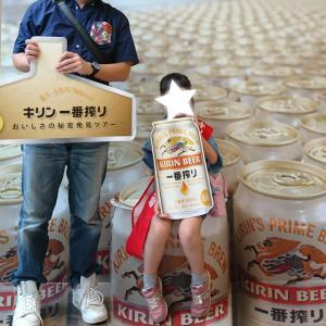 工場見学〈キリンビール取手工場〉