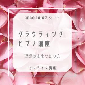 【募集】オンライングラウディングヒプノ講座 10/6スタート